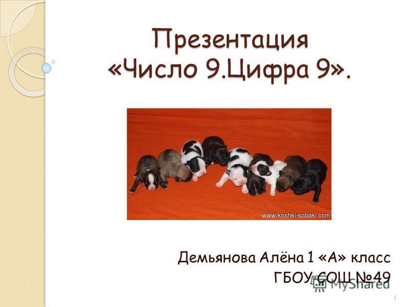 Презентация «Число 9. Цифра 9». Демьянова Алёна 1 «А» класс ГБОУ СОШ 49 1