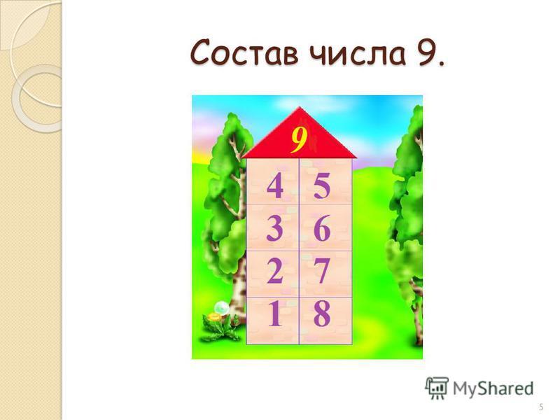 Состав числа 9. 5