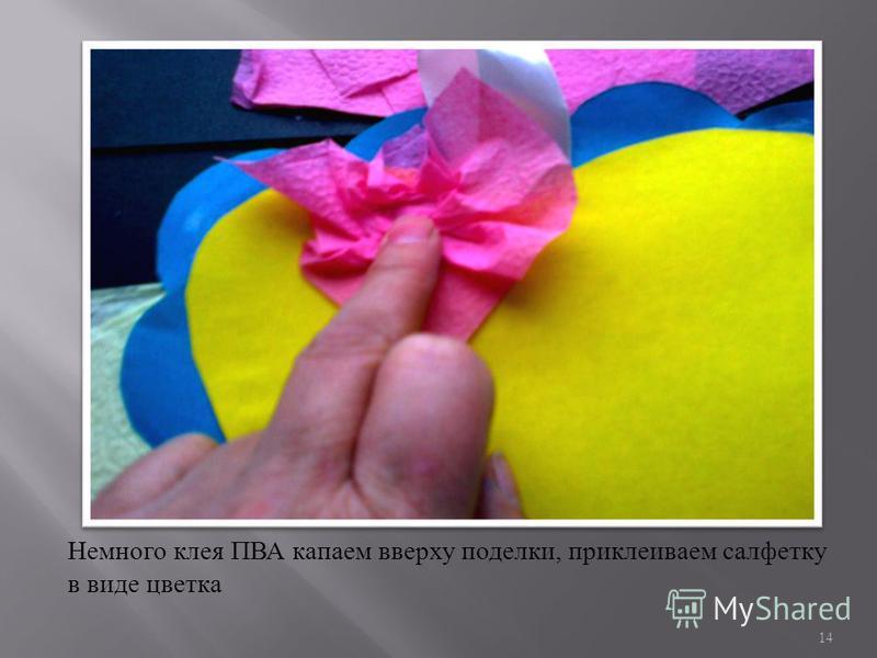 Немного клея ПВА капаем вверху поделки, приклеиваем салфетку в виде цветка 14