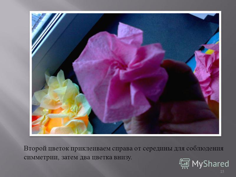 Второй цветок приклеиваем справа от середины для соблюдения симметрии, затем два цветка внизу. 15