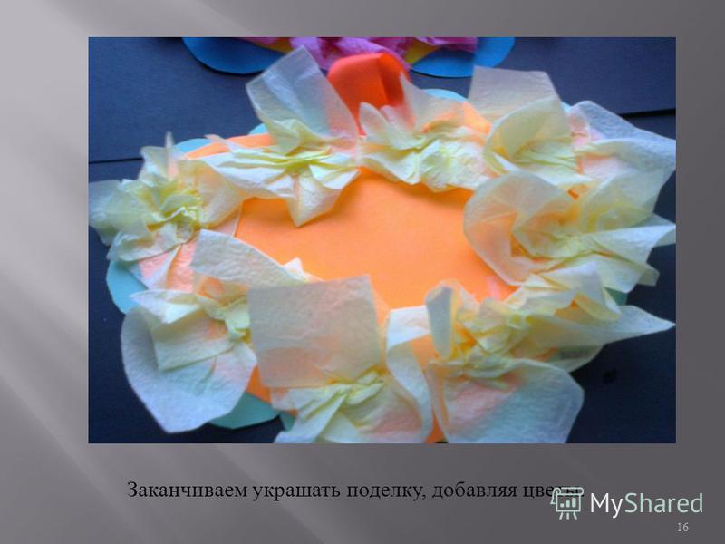 Заканчиваем украшать поделку, добавляя цветы. 16
