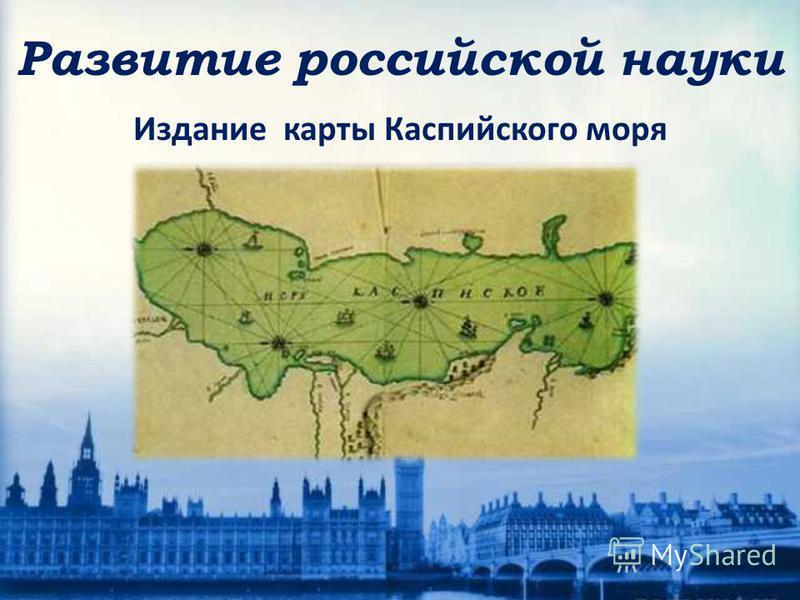 Издание карты Каспийского моря Развитие российской науки