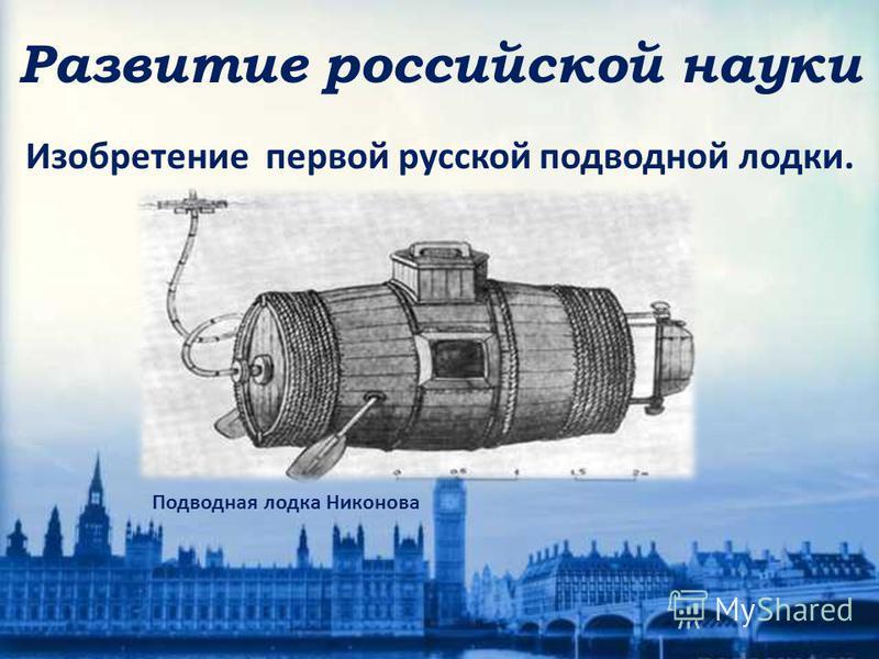 Изобретение первой русской подводной лодки. Подводная лодка Никонова Развитие российской науки