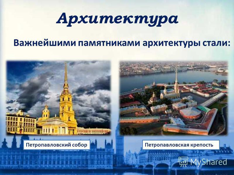 Важнейшими памятниками архитектуры стали: Петропавловская крепость Петропавловский собор Архитектура