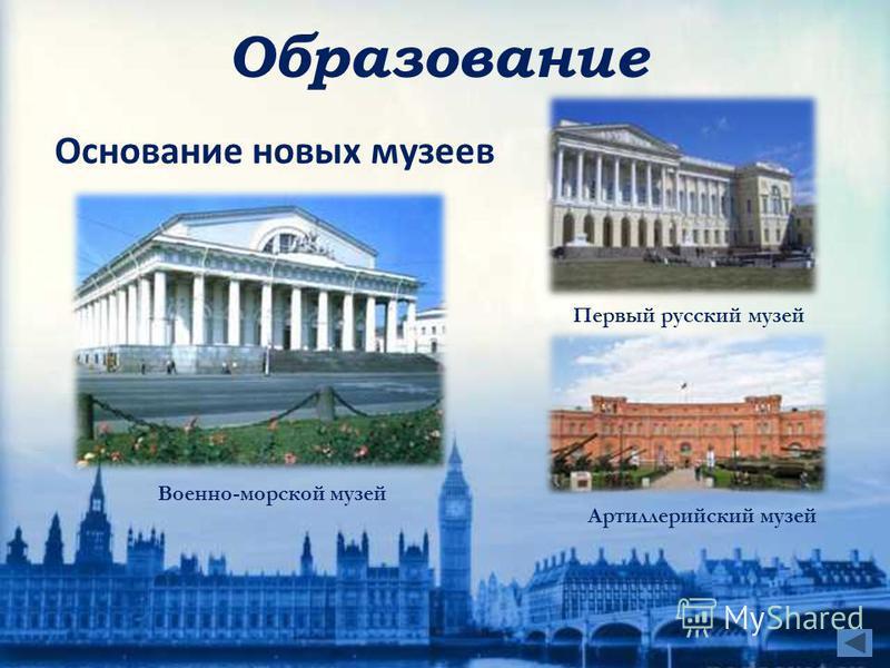Артиллерийский музей Первый русский музей Военно-морской музей Основание новых музеев Образование
