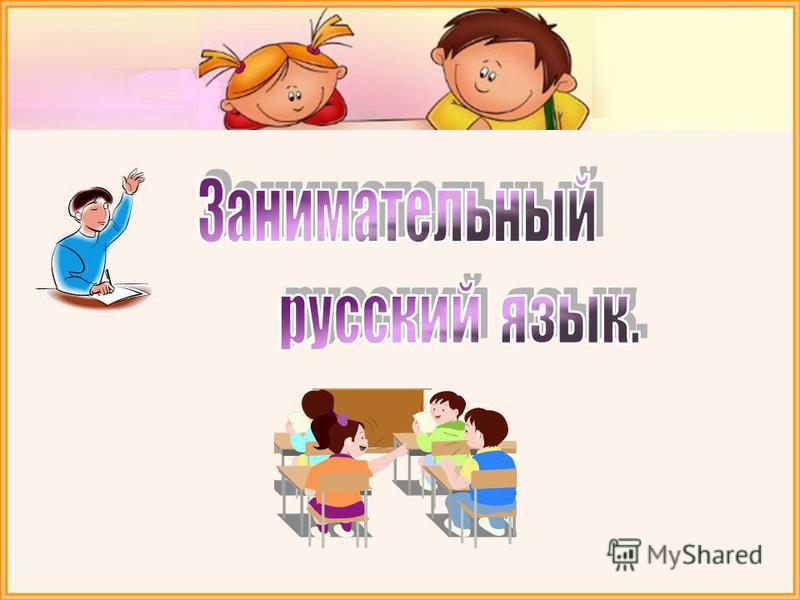 презентация занимательный русский язык 1 класс
