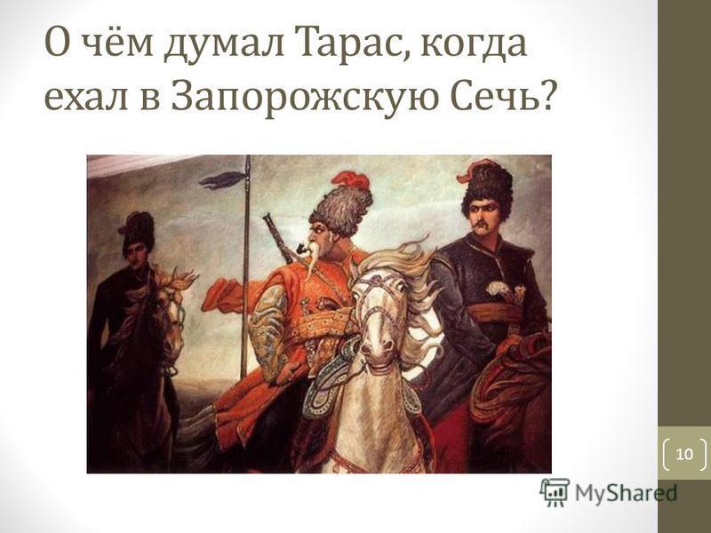 О чём думал Тарас, когда ехал в Запорожскую Сечь? 10