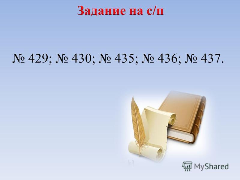 429; 430; 435; 436; 437.