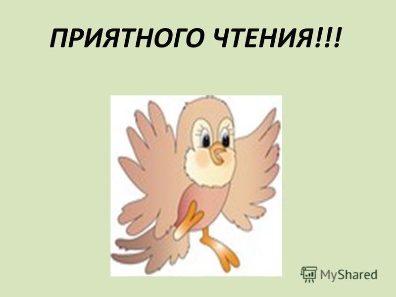 ПРИЯТНОГО ЧТЕНИЯ!!!