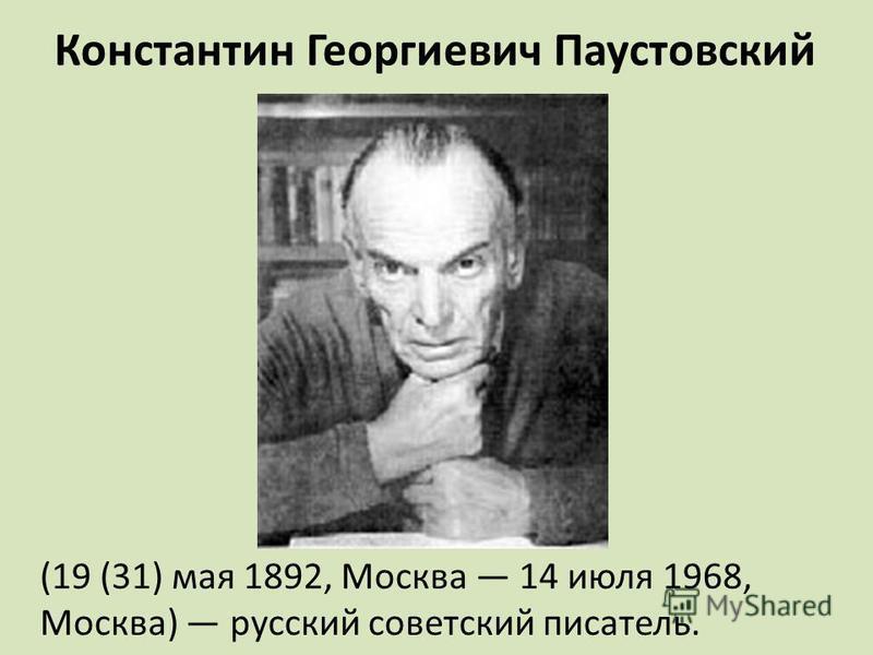 (19 (31) мая 1892, Москва 14 июля 1968, Москва) русский советский писатель. Константин Георгиевич Паустовский