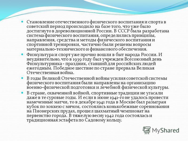 Становление отечественного физического воспитания и спорта в советский период происходило на базе того, что уже было достигнуто в дореволюционной России. В СССР была разработана система физического воспитания, определились принципы, направления, сред