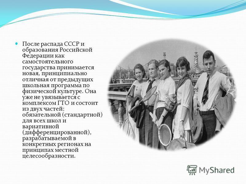 После распада СССР и образования Российской Федерации как самостоятельного государства принимается новая, принципиально отличная от предыдущих школьная программа по физической культуре. Она уже не увязывается с комплексом ГТО и состоит из двух частей