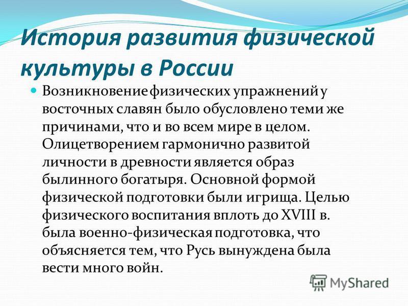 История развития физической культуры в России Возникновение физических упражнений у восточных славян было обусловлено теми же причинами, что и во всем мире в целом. Олицетворением гармонично развитой личности в древности является образ былинного бога