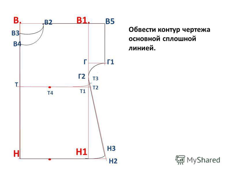 Н2 Обвести контур чертежа основной сплошной линией. В.В1. Н1.В2 В4 Г В5 Г1 Г2 Н Н3 Т Т2 Т1 Т3 Т4 В3