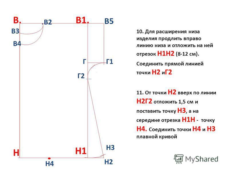 10. Для расширения низа изделия продлить вправо линию низа и отложить на ней отрезок Н1Н2 (8-12 см). Соединить прямой линией точки Н2 и Г2 Н2 11. От точки Н2 вверх по линии Н2Г2 отложить 1,5 см и поставить точку Н3, а на середине отрезка Н1Н - точку