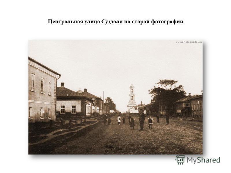 Центральная улица Суздаля на старой фотографии