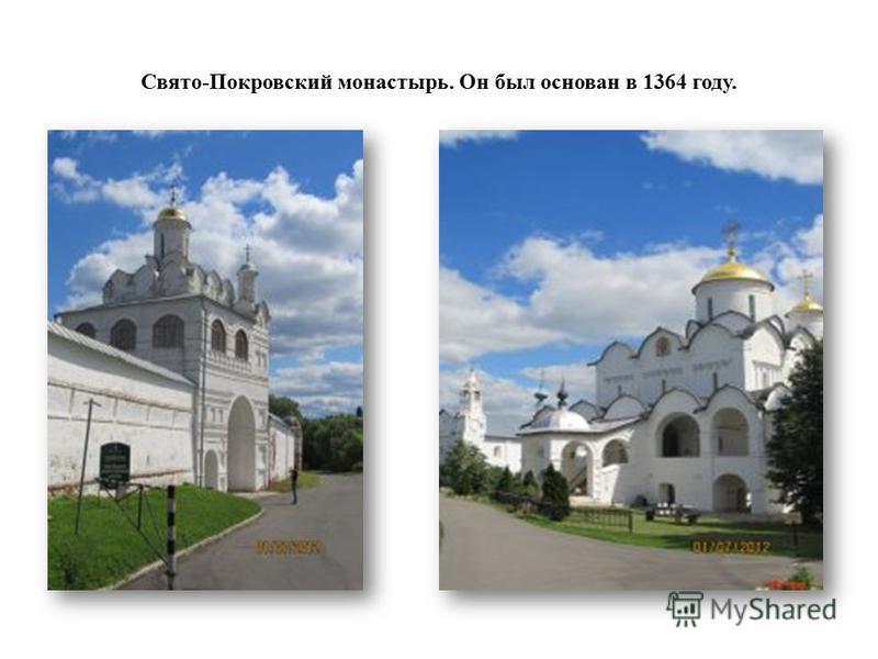 Свято-Покровский монастырь. Он был основан в 1364 году.