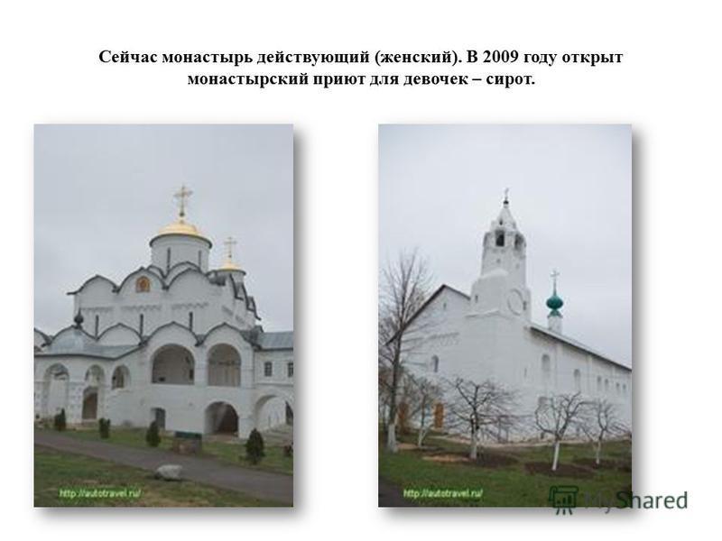 Сейчас монастырь действующий (женский). В 2009 году открыт монастырский приют для девочек – сирот.