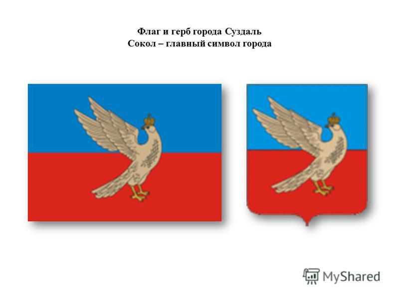 Флаг и герб города Суздаль Сокол – главный символ города