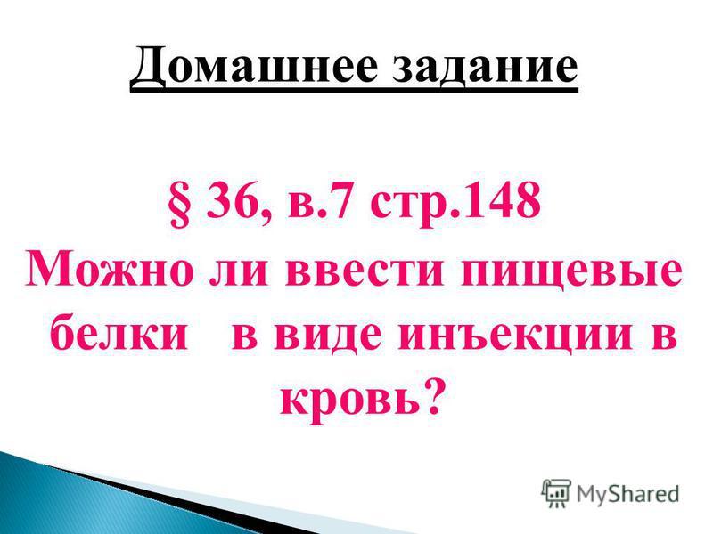 Домашнее задание § 36, в.7 стр.148 Можно ли ввести пищевые белки в виде инъекции в кровь?
