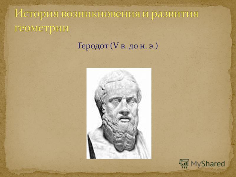 Геродот (V в. до н. э.)