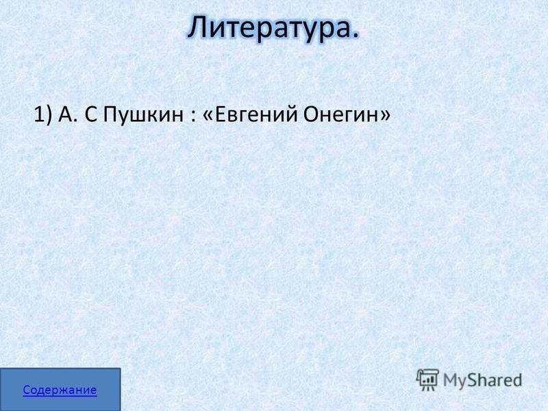 1) А. С Пушкин : «Евгений Онегин»