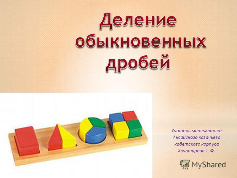Учитель математики Аксайского казачьего кадетского корпуса Хачатурова Т.Ф.