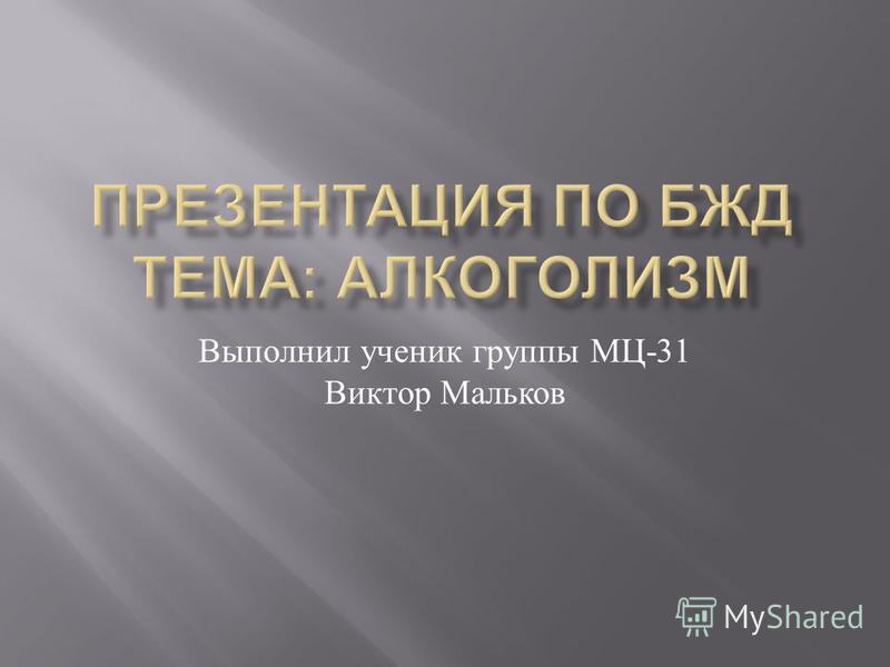 Выполнил ученик группы МЦ -31 Виктор Мальков