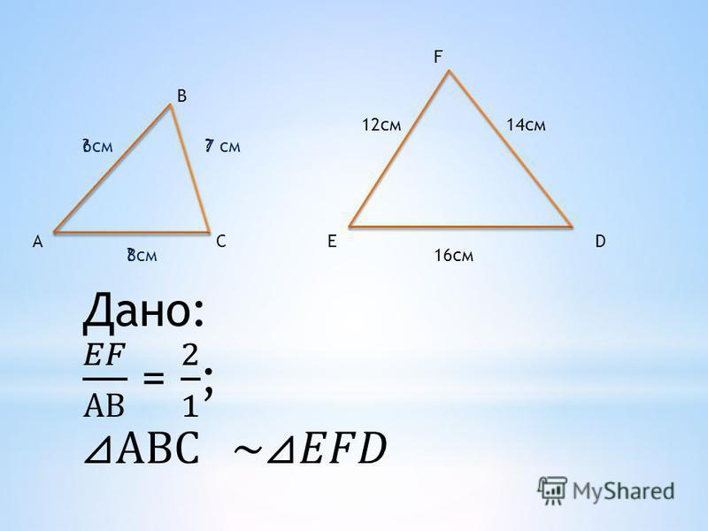 А В СЕ F D 12 см 14 см 16 см ?? ? 6 см 7 см 8 см