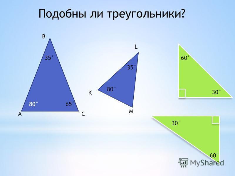Подобны ли треугольники? А В С K L M 35° 65° 80° 35° 80° 30° 60° 30°