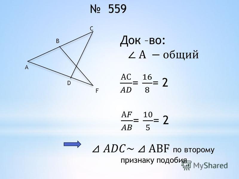 559 В С D F А