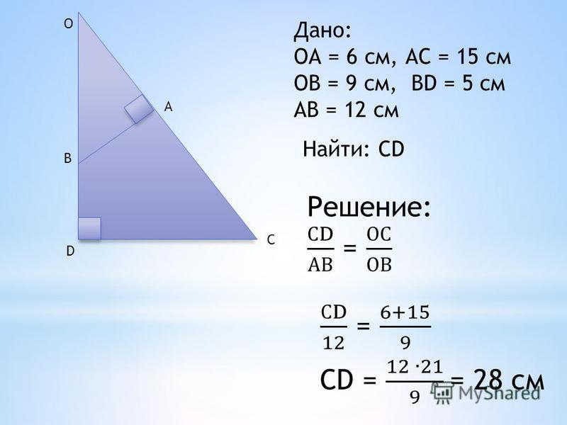 D B O A C Дано: ОА = 6 см, АС = 15 см ОВ = 9 см, ВD = 5 см АВ = 12 см Найти: СD