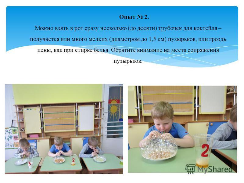 Опыт 2. Можно взять в рот сразу несколько (до десяти) трубочек для коктейля – получается или много мелких (диаметром до 1,5 см) пузырьков, или гроздь пены, как при стирке белья. Обратите внимание на места сопряжения пузырьков.