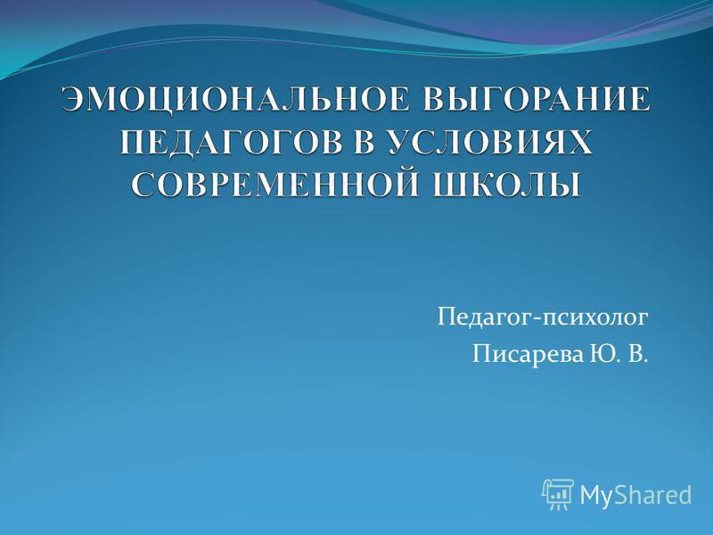 Педагог-психолог Писарева Ю. В.
