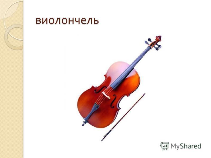 виолончель