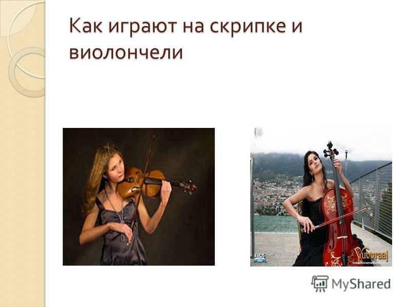 Как играют на скрипке и виолончели