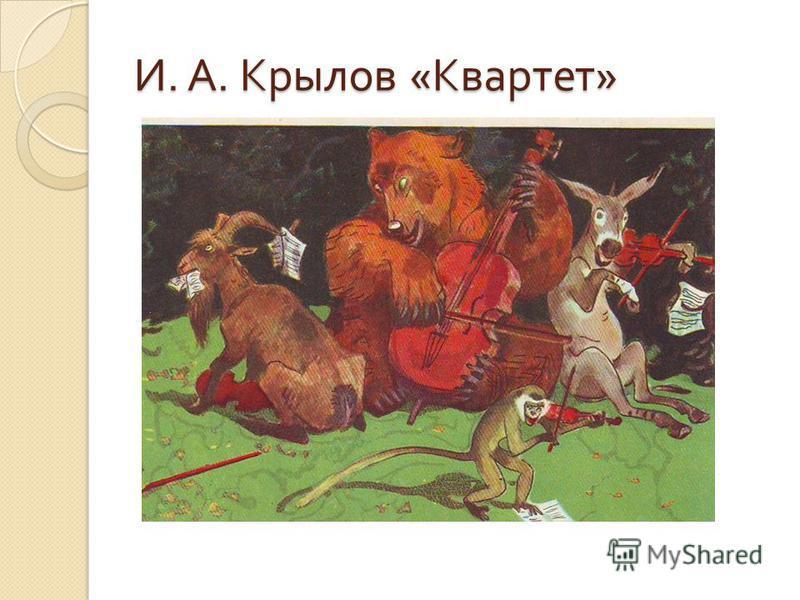 И. А. Крылов « Квартет »