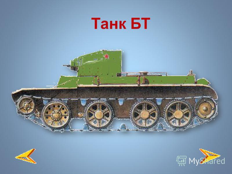 Танк БТ
