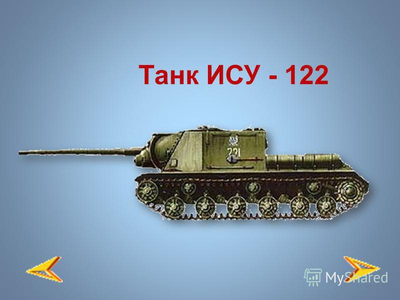 Танк ИСУ - 122
