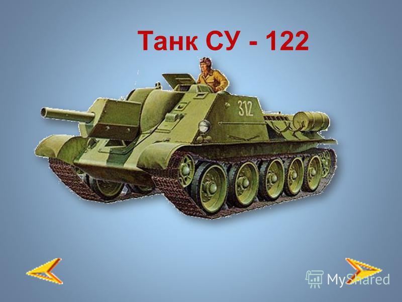 Танк СУ - 122