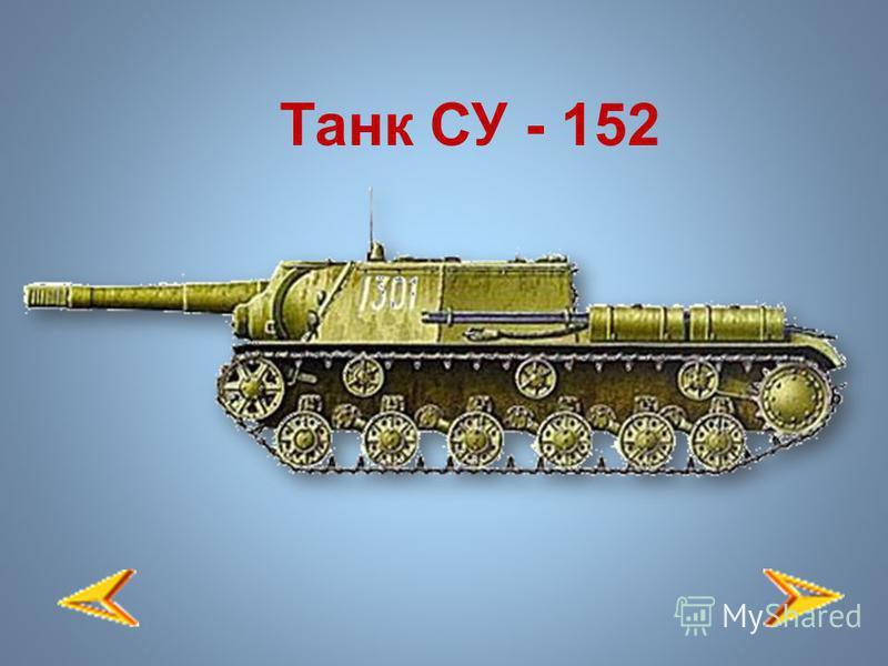 Танк СУ - 152