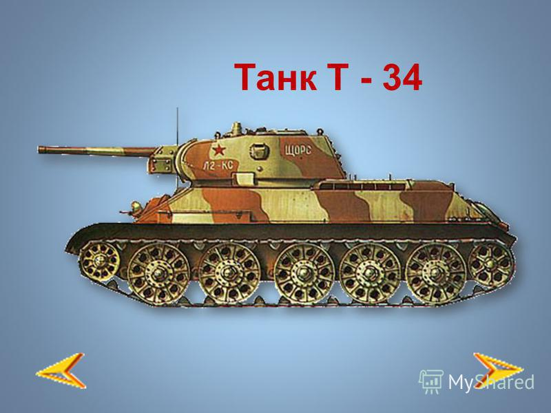 Танк Т - 34