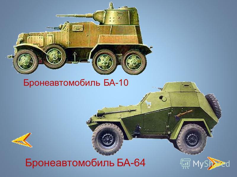 Бронеавтомобиль БА-10 Бронеавтомобиль БА-64