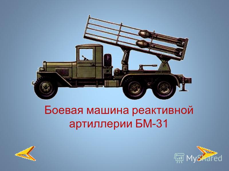 Боевая машина реактивной артиллерии БМ-31
