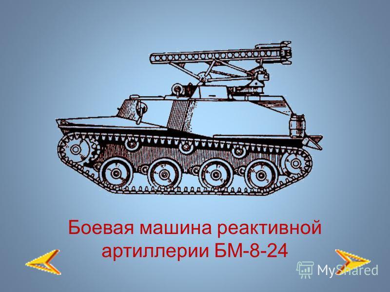 Боевая машина реактивной артиллерии БМ-8-24