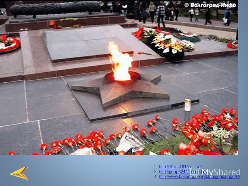 2. http://1941-1945.net.ru/http://1941-1945.net.ru/ 3. http://goup32441.narod.ruhttp://goup32441.narod.ru 4. http://www.bosonogoe.ru/blog/good/page92/http://www.bosonogoe.ru/blog/good/page92/