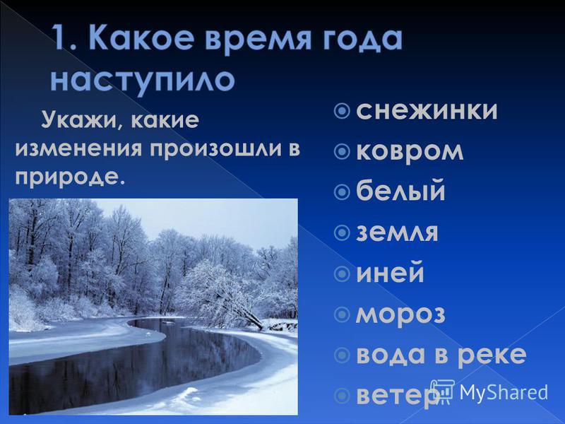 снежинки ковром белый земля иней мороз вода в реке ветер Укажи, какие изменения произошли в природе.
