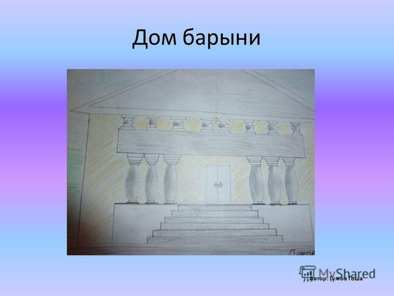 Дом барыни Автор: Гужов Гоша