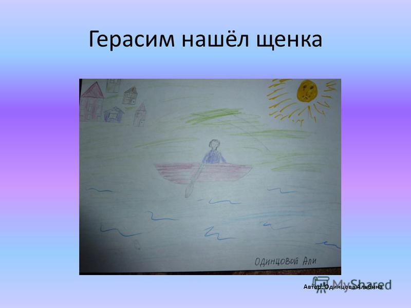 Герасим нашёл щенка Автор: Одинцова Альбина
