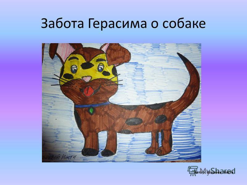 Забота Герасима о собаке Автор: Шашева Настя